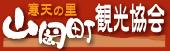 山岡観光協会