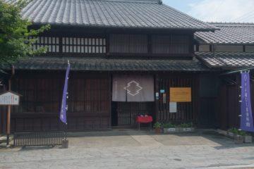 中山道 ひし屋資料館