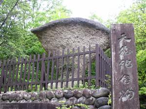 国指定天然記念物「傘岩」