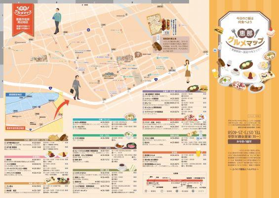 恵那グルメマップ 恵那市街MAP_県道68から国道19