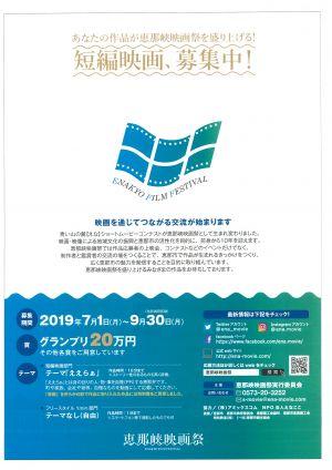 恵那峡映画祭2019