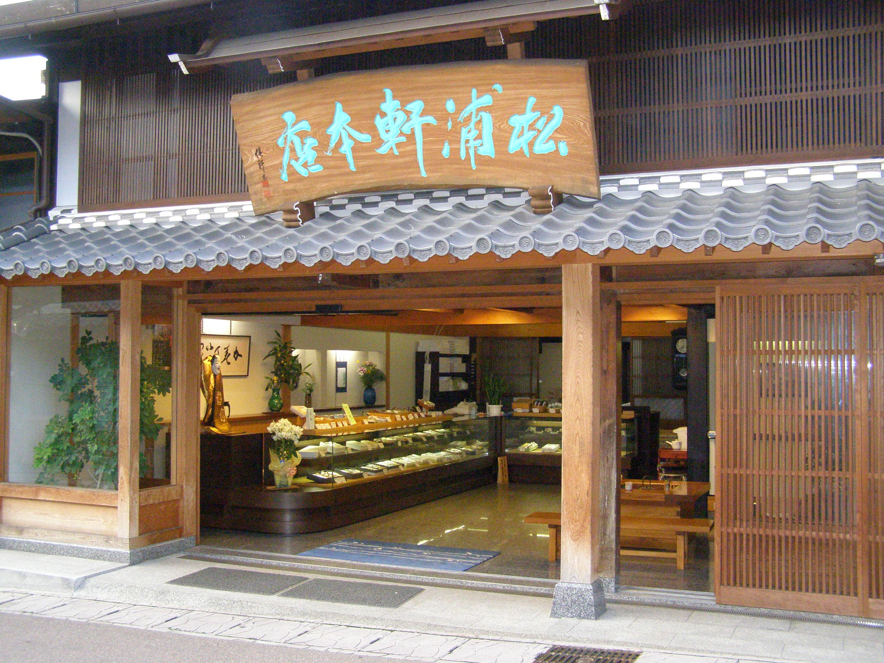 松浦軒本店の店舗