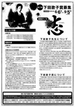 第17回下田歌子賞募集②