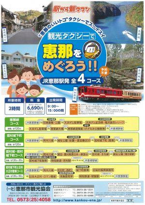 観光タクシー「観タクン」