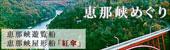 恵那峡遊覧船 ~オフィシャルウェブサイト~