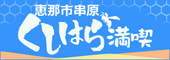 恵那市観光協会串原支部