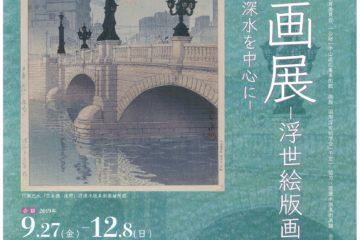 中山道広重美術館特別企画展「新版画展-浮世絵版画のその後」