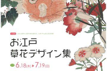 中山道広重美術館企画展「お江戸草花デザイン集」