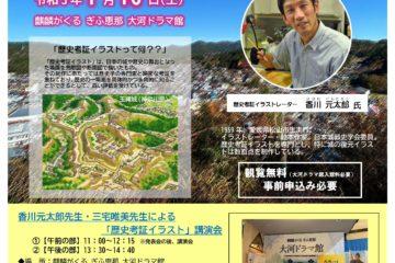 「明知城」香川元太郎氏歴史考証イラスト完成発表会と講演会