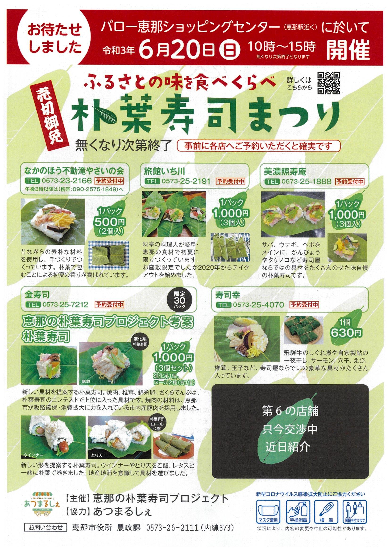 朴葉寿司まつり