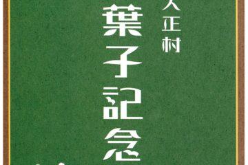 日本大正村 司葉子記念館