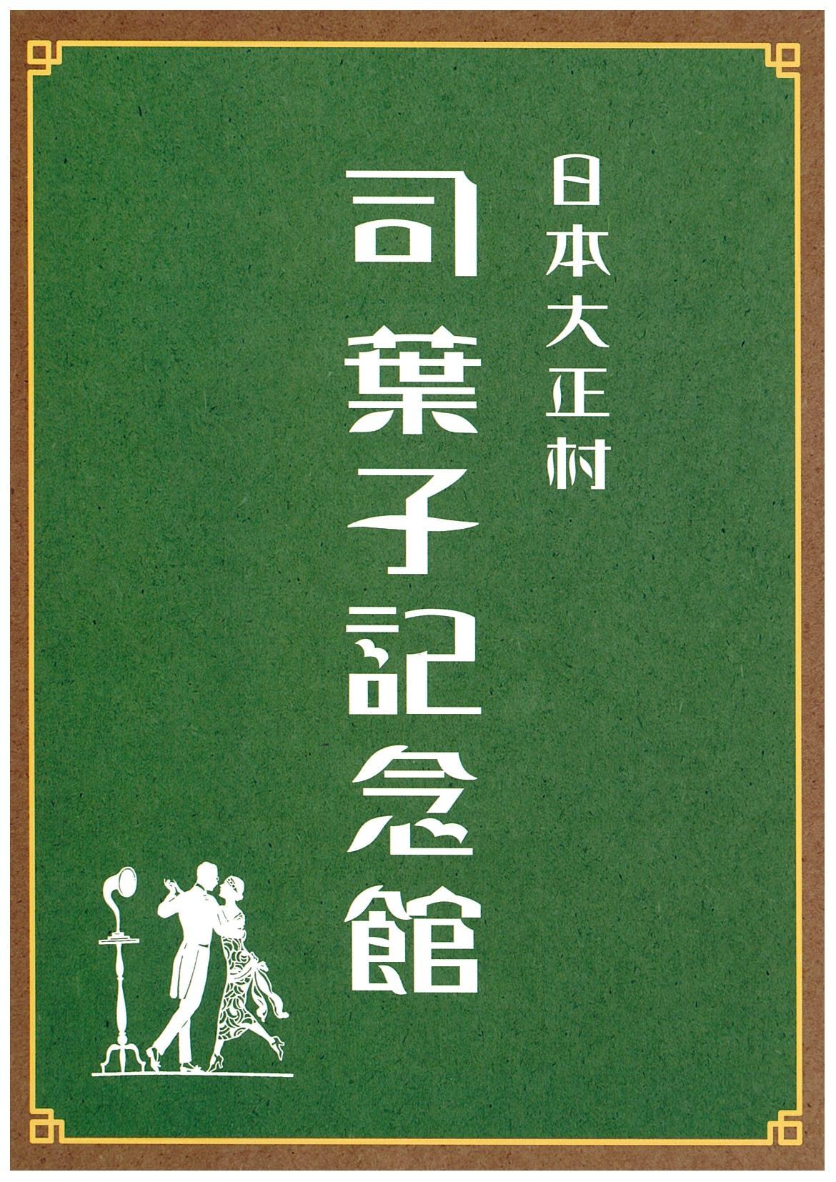 司葉子記念館